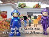 พลังวิทย์ คิดเพื่อคนไทย ตอน ยกระดับและพัฒนาศักยภาพ ของผู้ประกอบการด้านสินค้าผัก และผลไม้