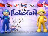 พลังวิทย์ คิดเพื่อคนไทย ตอน การแข่งขันออกแบบและสร้างหุ่นยนต์นานาชาติ IDC Robocon 2016