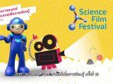 พลังวิทย์ คิดเพื่อคนไทย ตอน เทศกาลภาพยนตร์วิทยาศาสตร์เพื่อการเรียนรู้ ครั้งที่ 12