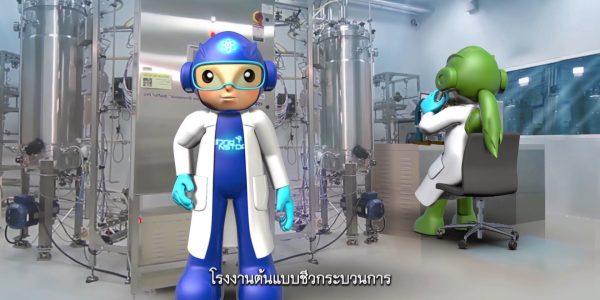 พลังวิทย์ คิดเพื่อคนไทย ตอน โรงงานต้นแบบชีวกระบวนการ