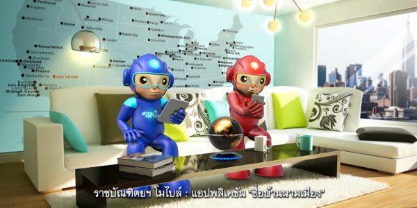 """พลังวิทย์ คิดเพื่อคนไทย ตอน ราชบัณฑิตยฯ โมไบล์ : แอปพลิเคชัน """"ชื่อบ้านนามเมือง"""""""