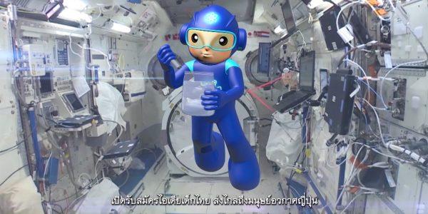 พลังวิทย์ คิดเพื่อคนไทย ตอน เปิดรับสมัครไอเดียเด็กไทย ส่งไกลถึงมนุษย์อวกาศญี่ปุ่น