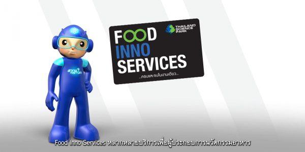 พลังวิทย์ คิดเพื่อคนไทย ตอน Food Inno Services หลากหลายบริการเพื่อผู้ประกอบการนวัตกรรมอาหาร