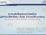 ความสำเร็จของการสร้างมูลค่านวัตกรรมด้วย Crowdfunding