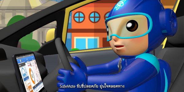 พลังวิทย์ คิดเพื่อคนไทย ตอน SafeMate ขับขี่ปลอดภัย อุ่นใจตลอดทาง