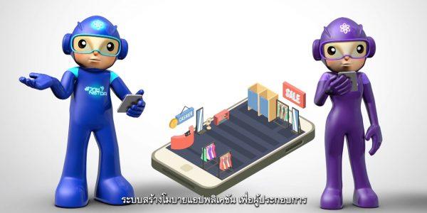 พลังวิทย์ คิดเพื่อคนไทย ตอน ระบบสร้างโมบายแอปพลิเคชัน เพื่อผู้ประกอบการ