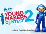 พลังวิทย์ คิดเพื่อคนไทย ตอน การประกวด Young Makers Contest ปีสอง