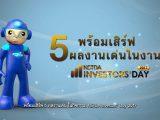 พลังวิทย์ คิดเพื่อคนไทย ตอน พร้อมเสิร์ฟ 5 ผลงานเด่น ในกิจกรรม NSTDA Investors' Day 2017