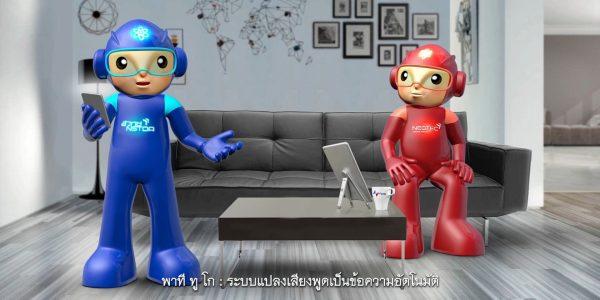 พลังวิทย์ คิดเพื่อคนไทย ตอน พาที ทู โก : ระบบแปลงเสียงพูดเป็นข้อความอัตโนมัติ
