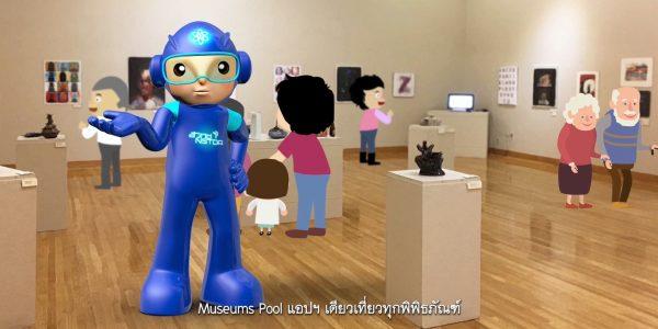 พลังวิทย์ คิดเพื่อคนไทย ตอน Museums Pool แอปฯ เดียวเที่ยวทุกพิพิธภัณฑ์