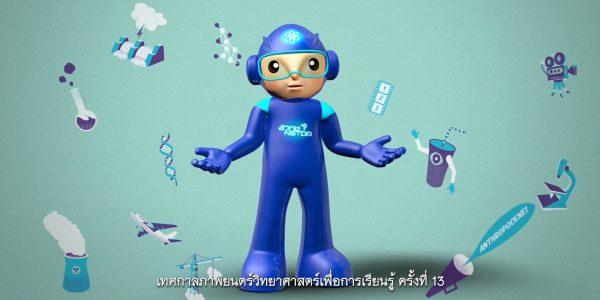 พลังวิทย์ คิดเพื่อคนไทย ตอน เทศกาลภาพยนตร์วิทยาศาสตร์เพื่อการเรียนรู้ ครั้งที่ 13
