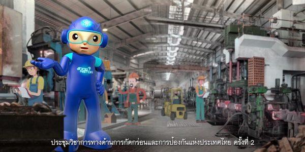 พลังวิทย์ คิดเพื่อคนไทย ตอน ประชุมวิชาการทางด้านการกัดกร่อนและการป้องกันแห่งประเทศไทย ครั้งที่ 2