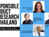 """เสวนาเชิงปฏิบัติการหัวข้อ """"Responsible Conduct of Research in Thailand"""""""