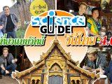 Science Guide ตอน เที่ยวแบบวิทย์วิถีไทย 4.0