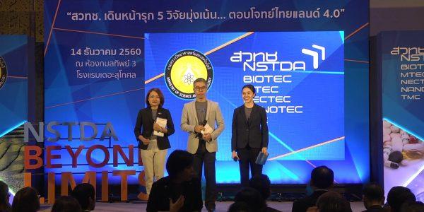 """การแถลงข่าว """"สวทช. เดินหน้ารุก 5 วิจัยมุ่งเน้น…ตอบโจทย์ไทยแลนด์ 4.0"""""""