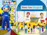 พลังวิทย์ คิดเพื่อคนไทย ตอน แชมป์สิ่งประดิษฐ์ Young Makers Contest ปี 2