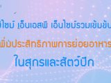 พลังวิทย์ คิดเพื่อคนไทย ตอน บีไซม์ เอ็นเอสพี เอ็นไซม์รวมเข้มข้น เพิ่มประสิทธิภาพการย่อยอาหารในสุกรและสัตว์ปีก