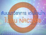พลังวิทย์ คิดเพื่อคนไทย ตอน สัมมนาวิชาการเด่นโดนใจ ในงาน NAC2018