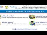 เกษตรกรปรับตัวอย่างไร ในยุคไทยแลนด์ 4.0