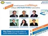 """การสัมมนาในหัวข้อ """"Big-Data กับการบริหารจัดการยุทธศาสตร์ชาติในยุค Thailand 4.0"""""""