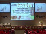 """การสัมมนาในหัวข้อ """"ผลิตภัณฑ์ยางไทยแข่งขันก้าวไกลต้องมีมาตรฐาน"""""""