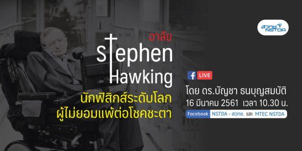 อาลัย Stephen Hawking นักฟิสิกส์ระดับโลกผู้ไม่ยอมแพ้ต่อโชคชะตา