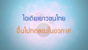 พลังวิทย์ คิดเพื่อคนไทย ตอน ไอเดียเยาวชนไทย ขึ้นไปทดลองในอวกาศ