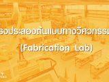 โรงประลองต้นแบบทางวิศวกรรม (Fabrication Lab)