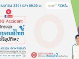 ZERO Accident – แก้ให้ตรงจุด สงกรานต์ไทย ต้องไร้อุบัติเหตุ