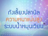 พลังวิทย์ คิดเพื่อคนไทย ตอน ถังเลี้ยงปลานิลความหนาแน่นสูงระบบน้ำหมุนเวียน