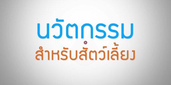 พลังวิทย์ คิดเพื่อคนไทย ตอน นวัตกรรมสำหรับสัตว์เลี้ยง