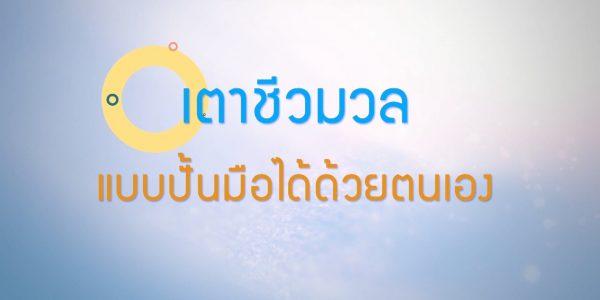 พลังวิทย์ คิดเพื่อคนไทย ตอน เตาชีวมวลแบบปั้นมือได้ด้วยตนเอง