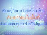 พลังวิทย์ คิดเพื่อคนไทย ตอน เรียนรู้วิทยาศาสตร์ของข้าวกับเยาวชนในพื้นที่อำเภอคลองหลวง จังหวัดปทุมธานี