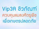 พลังวิทย์ คิดเพื่อคนไทย ตอน Vip3A: ชีวภัณฑ์ควบคุมแมลงศัตรูพืชเพื่อเกษตรปลอดภัย
