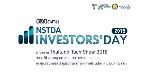 พิธีเปิดงาน NSTDA Investors' Day 2018