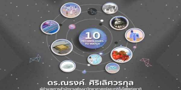 10 เทคโนโลยีที่น่าจับตามอง (10 Technologies to Watch)