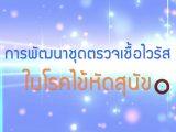 พลังวิทย์ คิดเพื่อคนไทย ตอน การพัฒนาชุดตรวจเชื้อไวรัสในโรคไข้หัดสุนัข