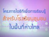 พลังวิทย์ คิดเพื่อคนไทย ตอน โครงการไอซีทีเพื่อการเรียนรู้ สำหรับโรงเรียนชุมชนในพื้นที่ห่างไกล