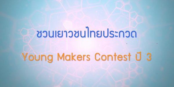 พลังวิทย์ คิดเพื่อคนไทย ตอน ชวนเยาวชนไทยประกวด Young Makers Contest ปี 3