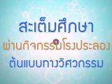พลังวิทย์ คิดเพื่อคนไทย ตอน สะเต็มศึกษาผ่านกิจกรรมโรงประลองต้นแบบทางวิศวกรรม