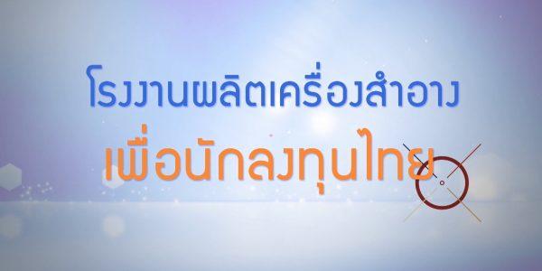 พลังวิทย์ คิดเพื่อคนไทย ตอน โรงงานผลิตเครื่องสำอางเพื่อนักลงทุนไทย