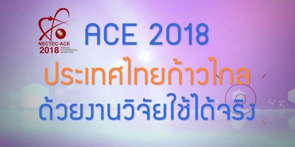 พลังวิทย์ คิดเพื่อคนไทย ตอน ACE 2018 ประเทศไทยก้าวไกล ด้วยงานวิจัยใช้ได้จริง