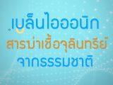 พลังวิทย์ คิดเพื่อคนไทย ตอน เบล็นไอออนิก สารฆ่าเชื้อจุลินทรีย์จากธรรมชาติ