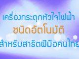 พลังวิทย์ คิดเพื่อคนไทย ตอน เครื่องกระตุกหัวใจไฟฟ้าชนิดอัตโนมัติสำหรับสาธิตฝีมือคนไทย