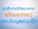 พลังวิทย์ คิดเพื่อคนไทย ตอน หุ่นฝึกช่วยชีวิตยางพาราพร้อมอุปกรณ์แสดงข้อมูลขณะฝึก