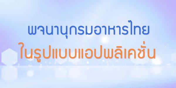 พลังวิทย์ คิดเพื่อคนไทย ตอน พจนานุกรมอาหารไทยในรูปแบบแอปพลิเคชัน