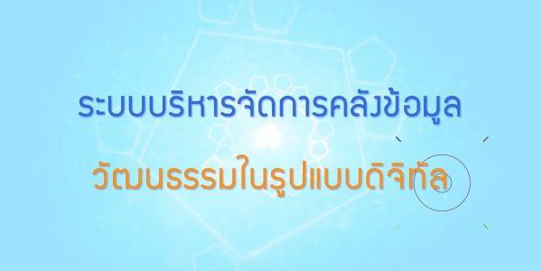 พลังวิทย์ คิดเพื่อคนไทย ตอน ระบบบริหารจัดการคลังข้อมูลวัฒนธรรมในรูปแบบดิจิทัล