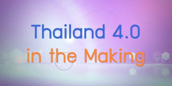 พลังวิทย์ คิดเพื่อคนไทย ตอน Thailand 4.0 in the Making