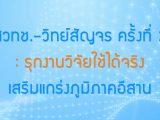 พลังวิทย์ คิดเพื่อคนไทย ตอน สวทช. – วิทย์สัญจร ครั้งที่ 2 : รุกงานวิจัยใช้ได้จริง  เสริมแกร่งภูมิภาคอีสาน