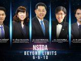 """งานแถลงข่าว NSTDA Beyond Limits : 6-6-10 """"ติดปีกอุตสาหกรรม นำนวัตกรรมไทยสู่สากล"""""""
